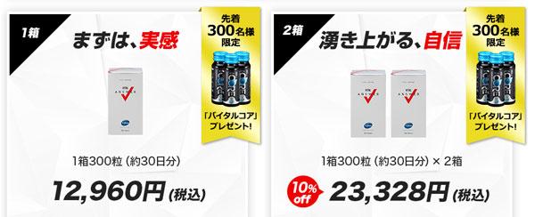 バイタルアンサーの価格