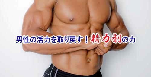 男性の活力を取り戻す。精力剤の力