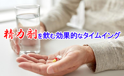 精力剤を飲む効果的なタイミング