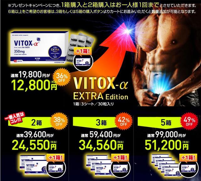 VITOXαの料金