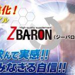 ジーバロン(ZBARON)